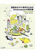 効率的なサイト制作のためのDreamweaverの教科書 / CS5.5対応版