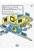 基本からしっかりわかるWORDPRESS 3.Xカスタマイズブック / Twenty Eleven対応版
