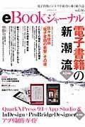eBookジャーナル vol.06 / 電子出版ビジネスを成功に導く総合誌