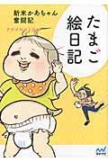 たまご絵日記 / 新米かあちゃん奮闘記
