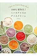 100%植物性!ミハネアイスのアイスクリーム