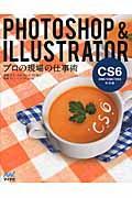 PHOTOSHOP & ILLUSTRATORプロの現場の仕事術 / CS6/CS5/CS4/CS3対応版