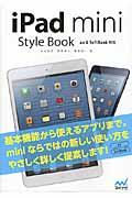 iPad mini Style Book / au & SoftBank対応
