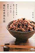 寝かせ玄米生活 / 好きなものを食っても呑んでも一生太らず健康でいられる