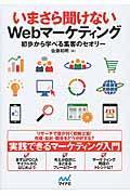 いまさら聞けないWebマーケティング / 初歩から学べる集客のセオリー