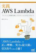 実践AWS Lambda / 「サーバレス」を実現する新しいアプリケーションのプラットフォーム