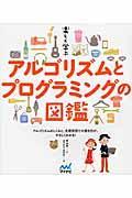 楽しく学ぶアルゴリズムとプログラミングの図鑑