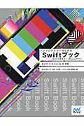ノンプログラマーのためのSwiftブック / ゼロから作ろう! iPhoneアプリ