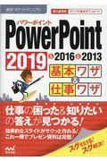 PowerPoint基本ワザ&仕事ワザ / 2019&2016&2013