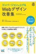 コンバージョンを上げるWebデザイン改善集
