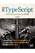 実践TypeScript / BFFとNext.js & Nuxt.jsの型定義