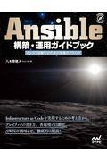 Ansible構築・運用ガイドブック / インフラ自動化のための現場のノウハウ