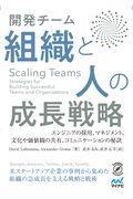 Scaling Teams 開発チーム組織と人の成長戦略 / エンジニアの採用、マネジメント、文化や価値観の共有、コミュニケーションの秘訣