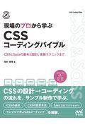 現場のプロから学ぶCSSコーディングバイブル