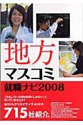 地方マスコミ就職ナビ 2008