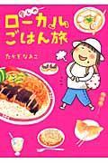 愛しのローカルごはん旅 / 2007ー2008