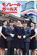 モノレールガールズ / Osaka monorail girls