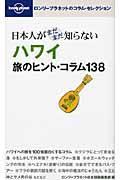 日本人がまだまだ知らないハワイ旅のヒント・コラム138