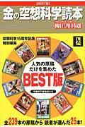 金の空想科学読本 / BEST版