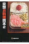 空想お料理読本 2