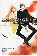 黒衣の天使と危険な恋