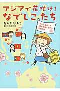 アジアで花咲け!なでしこたち / たかぎなおこが海外の働き女子に出会う旅