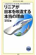 リニアが日本を改造する本当の理由