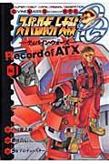 スーパーロボット大戦OGディバイン・ウォーズRecord of ATX 1