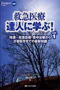 救急医療達人に学ぶ! vol.1 / 特濃...救急診療・集中治療から災害医学までの最新知識