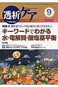 透析ケア 16年9月号 22ー9 / 透析と移植の医療・看護専門誌
