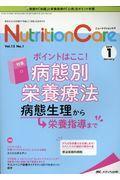 ニュートリションケア vol.12 no.1(2019 1) / 患者を支える栄養の「知識」と「技術」を追究する