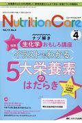 ニュートリションケア vol.12 no.4(2019 4) / 患者を支える栄養の「知識」と「技術」を追究する