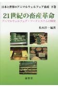 日本と世界のアニマルウェルフェア畜産 下巻