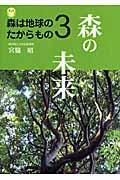 森は地球のたからもの 3