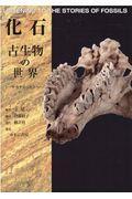 化石 古生物の世界