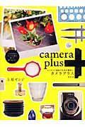 カメラプラス / トイカメラ風味の写真が簡単に
