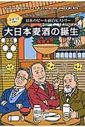 大日本麦酒の誕生 / ぷはっとうまい日本のビール面白ヒストリー