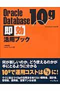 Oracle Database 10g即効活用ブック