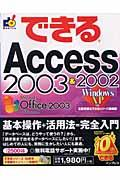 できるAccess 2003 & 2002 / Windows XP対応