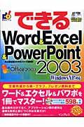 できるWord & Excel & PowerPoint 2003 / Windows XP対応