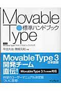 Movable Type標準ハンドブック