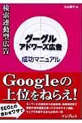 検索連動型広告グーグルアドワーズ広告成功マニュアル
