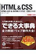 HTML & CSS / HTML 4.01 & XHTML 1.1/1.0/CSS 2対応