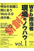 Web担当者現場のノウハウ vol.1