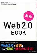 図解Web 2.0 book
