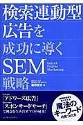 検索連動型広告を成功に導くSEM戦略