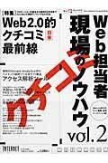 Web担当者現場のノウハウ vol.2