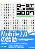 ケータイ白書 2007