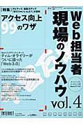 Web担当者現場のノウハウ vol.4