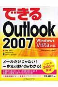 できるOutlook 2007 / Windows Vista対応